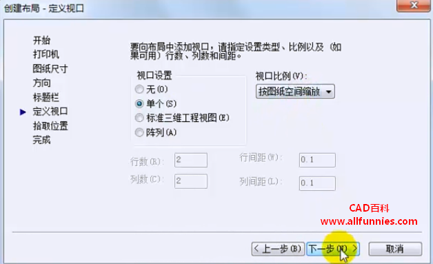 CAD生成布局快捷键命令(教你如何创建图纸布局)