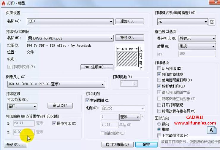 CAD打印快捷命令(教你如何在模型空间里输出图形)