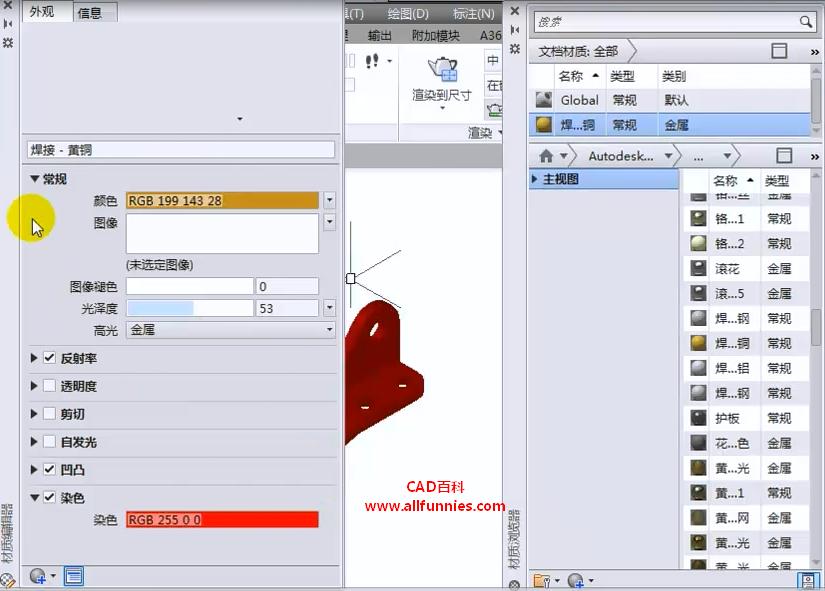 CAD材质浏览器和材质编辑器快捷键命令(教你怎么附着和设置材质)