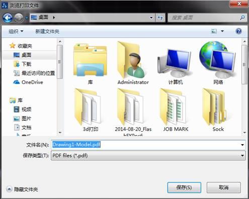 怎么把CAD图纸保存为PDF