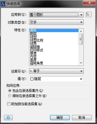 CAD怎么选择对象