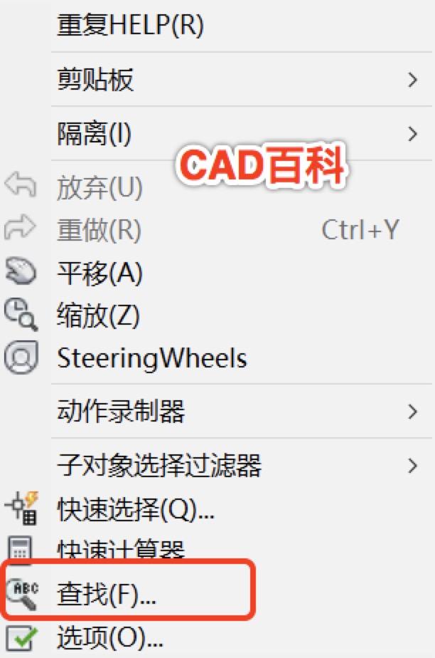 CAD通配符是什么意思,匹配查找怎么用