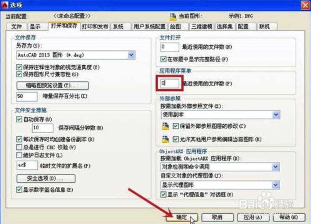 CAD最近打开的文件记录怎么删除