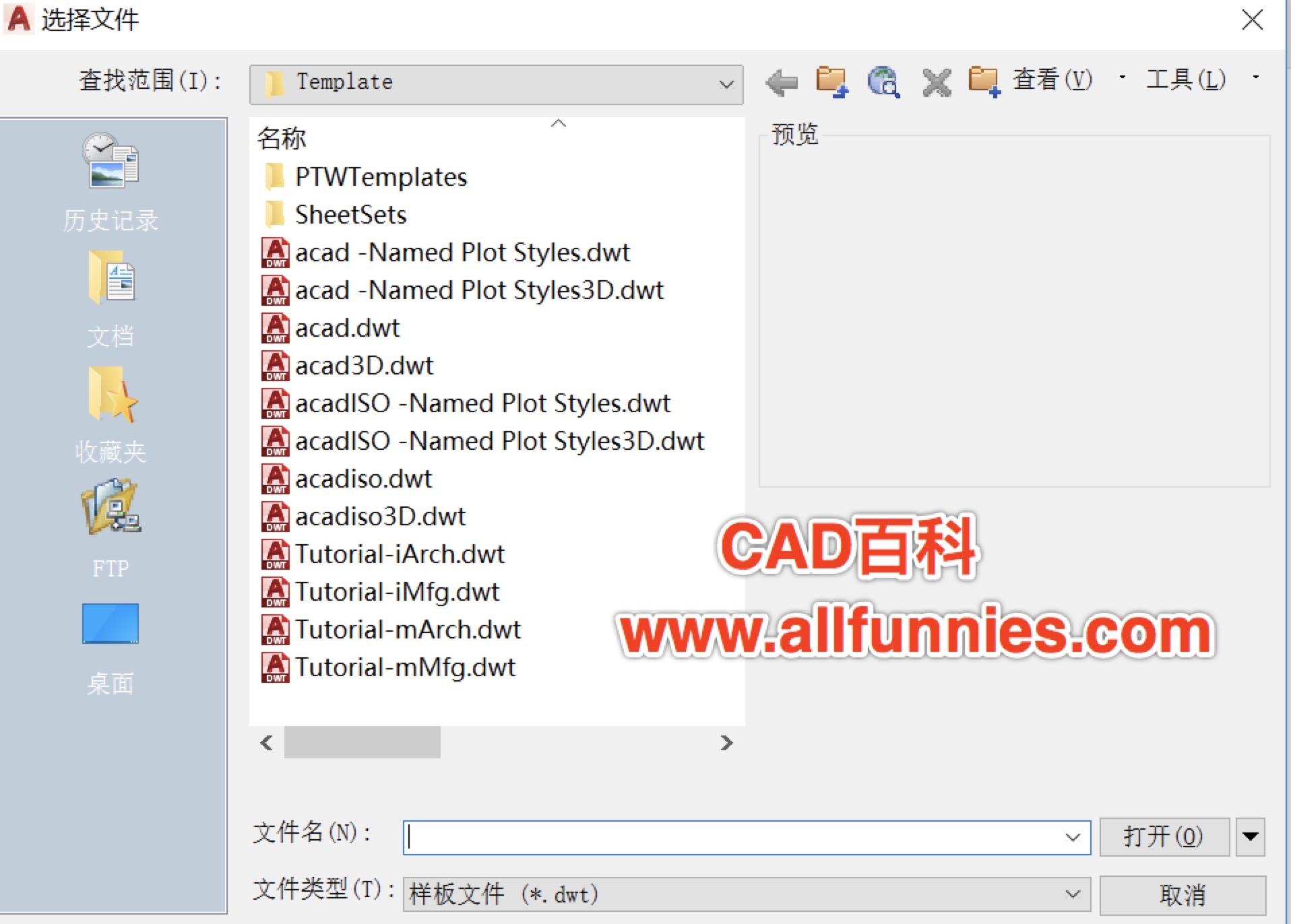 CAD中快速新建文件的方法详解
