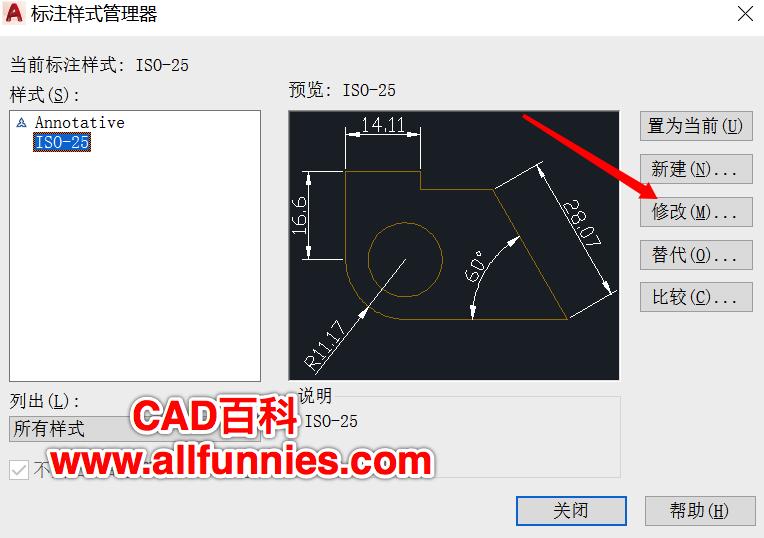 CAD如何更改默认的标注数字的大小