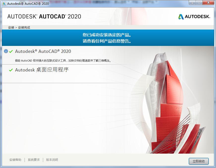 AutoCAD 2020 简体中文破解版下载(附注册机和安装激活教程)