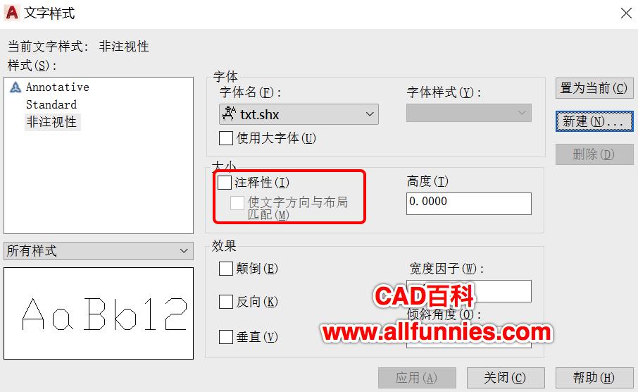 CAD注释性怎么用,如何创建注释性文字或标注