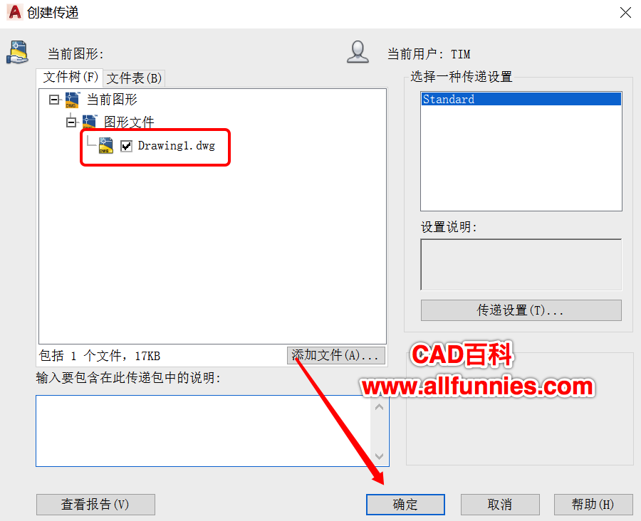 CAD如何把字体文件保存或嵌入到DWG文件中