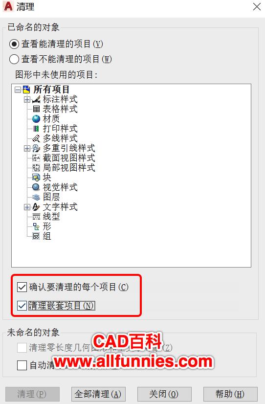 CAD文件太大导致无法复制黏贴的解决办法