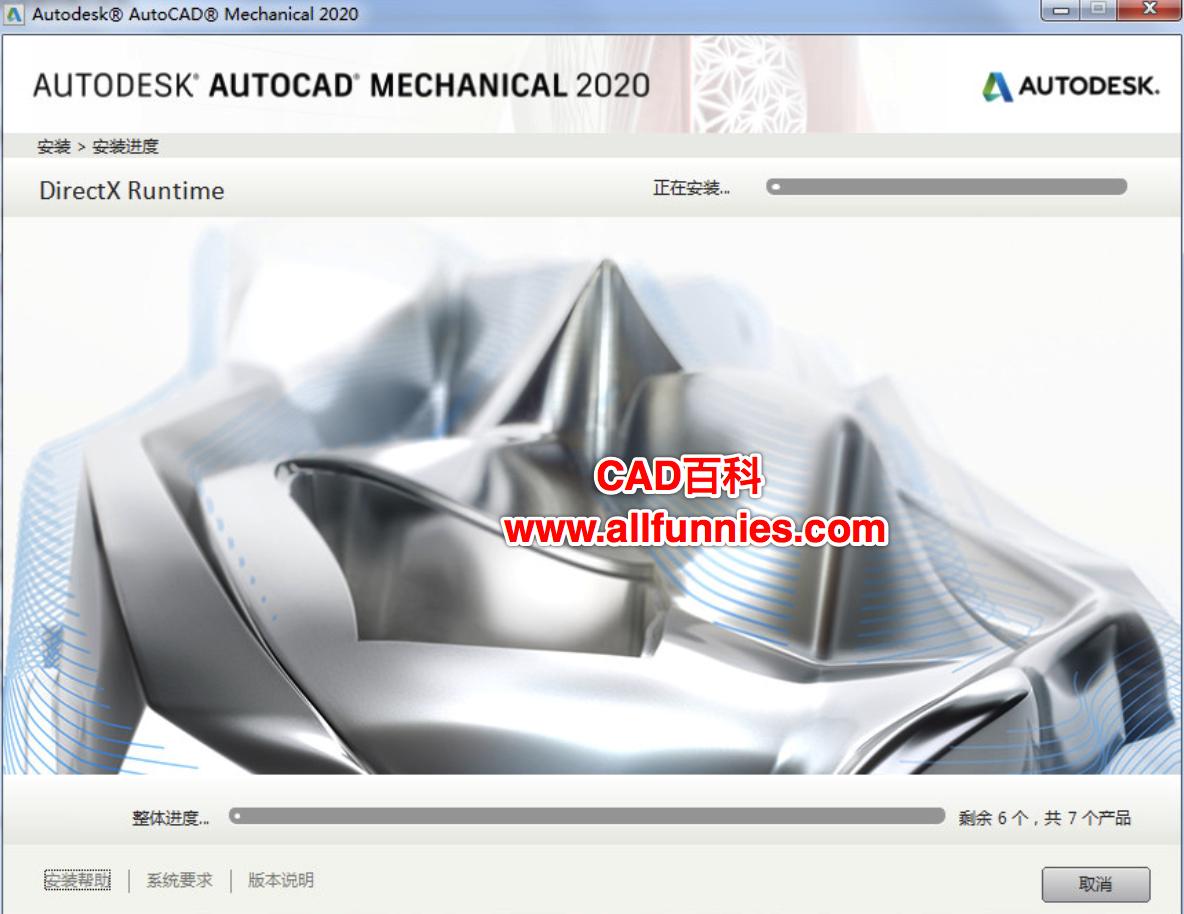 AutoCAD Mechanical 2020 简体中文版下载(含注册机+安装激活教程)