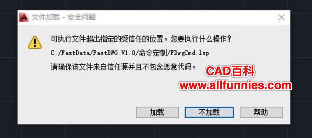 """CAD打开时提示""""可执行文件超出指定的受信任的位置""""怎么办?"""