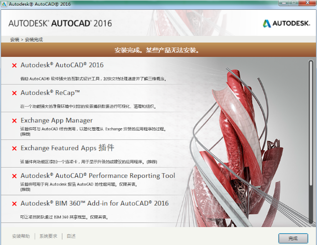 """""""AutoCAD安装完成,某些产品无法安装""""的几种解决办法"""