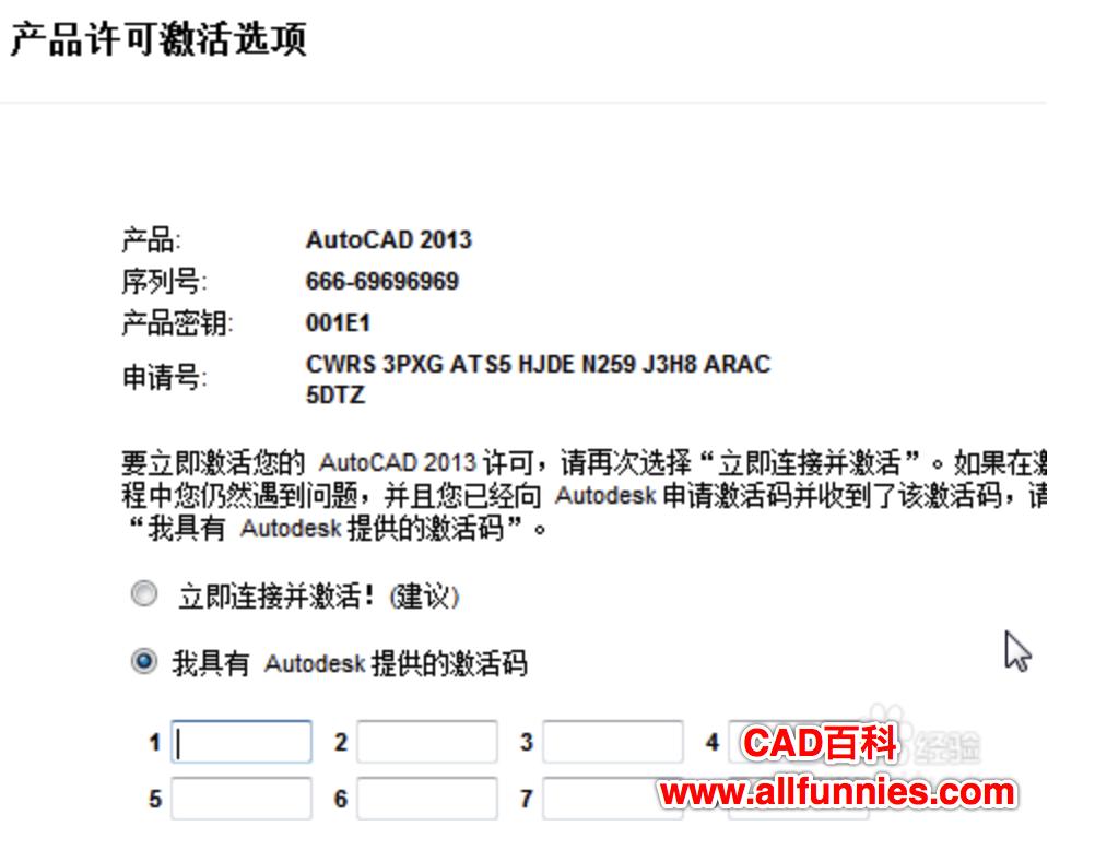AutoCAD出现反复验证许可证,总提示重新激活怎么办?