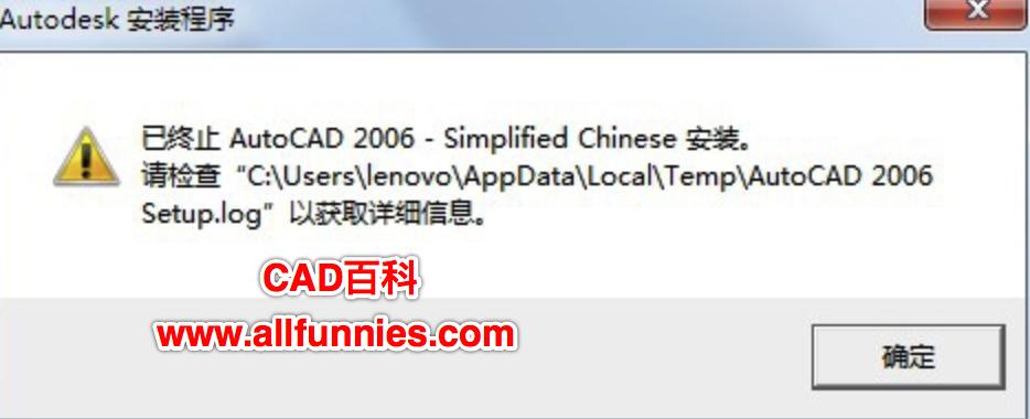 """安装CAD时出现""""已终止AutoCAD2006-Simplified安装,请检查AutoCAD2006 Setup.log 以获取详细信息""""的解决办法"""