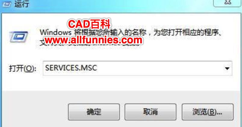 "CAD提示""许可管理器不起作用或未正确安装。现在将关闭AutoCAD""的解决办法"