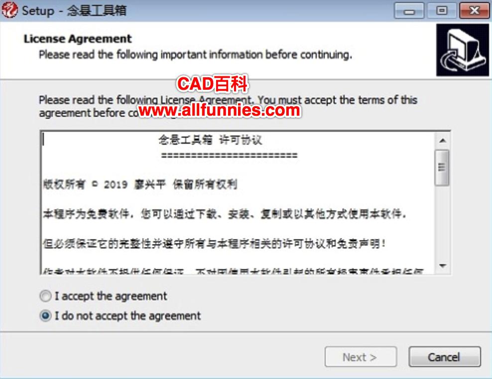CAD念悬工具箱8.2版下载(含安装和使用教程)
