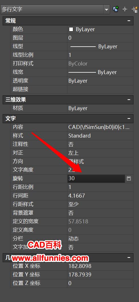 CAD如何旋转颠倒的文字(4种常用的旋转文字方法)