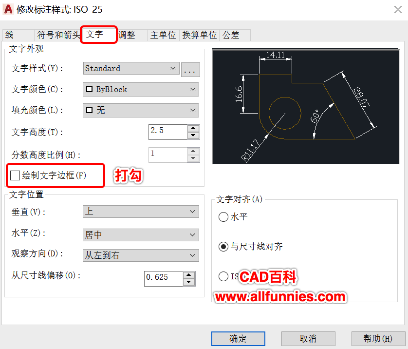 CAD如何给已经标注好的文字加上边框