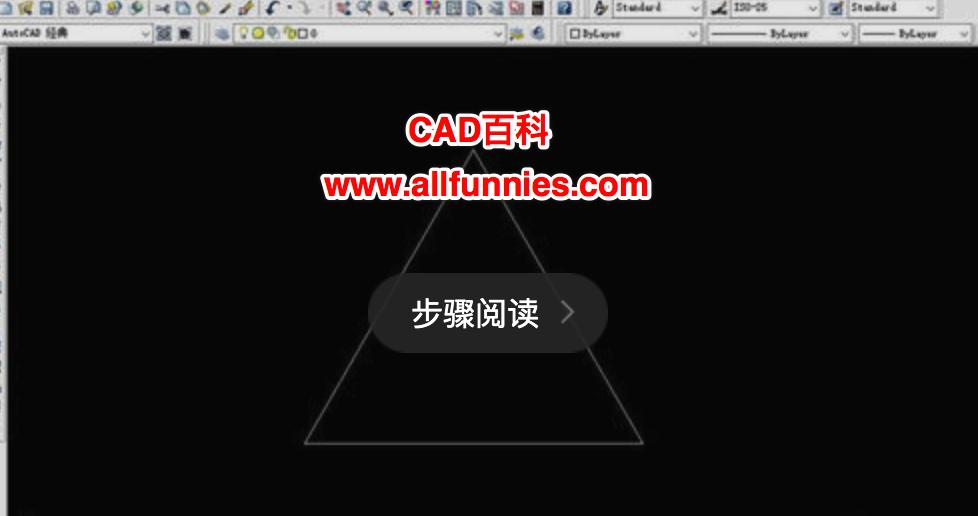 CAD等腰梯形怎么画(两种常用的等边梯形画法)