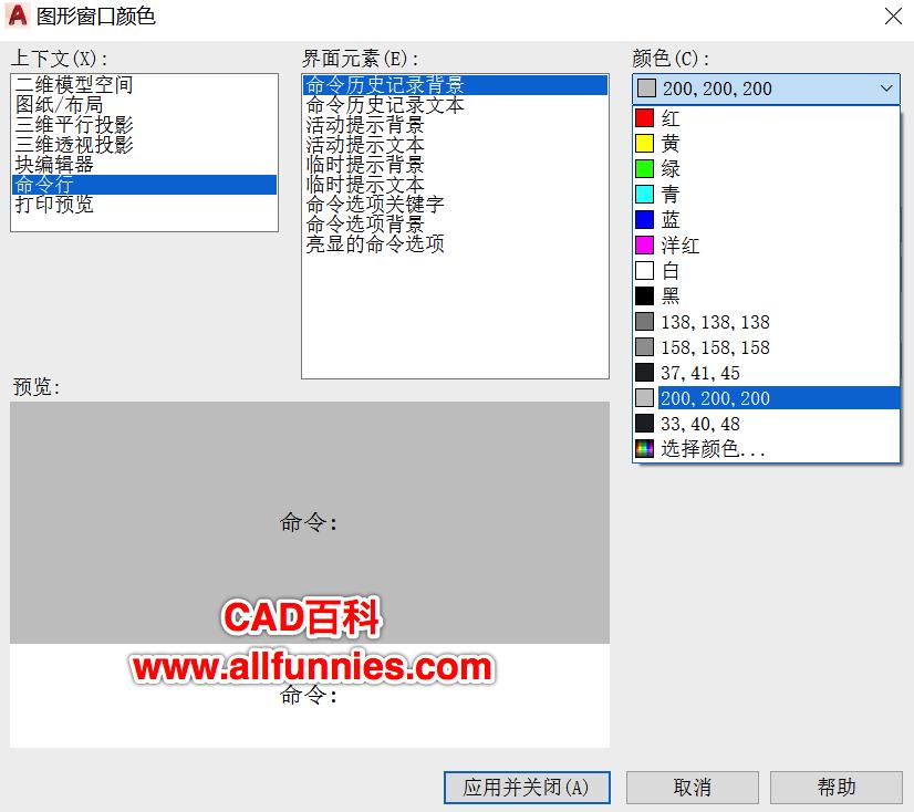 CAD如何修改命令行的背景和字体颜色?