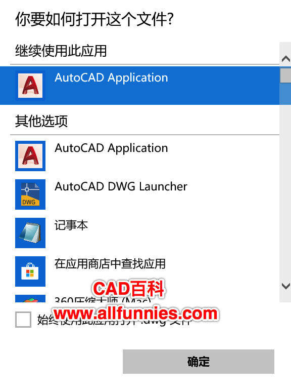 CAD文件图标显示不正常如何还原,恢复成默认的图标