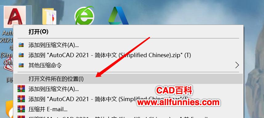 AutoCAD2021简体中文破解版64位免费下载(附安装激活教程,序列号和密钥)