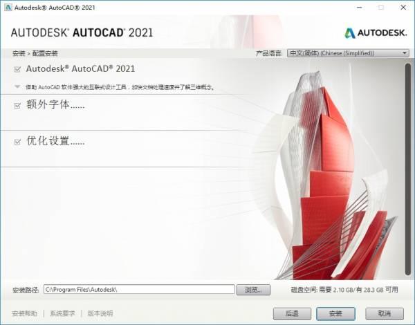 "AutoCAD2021""珊瑚の海"" 64位精简优化版下载"