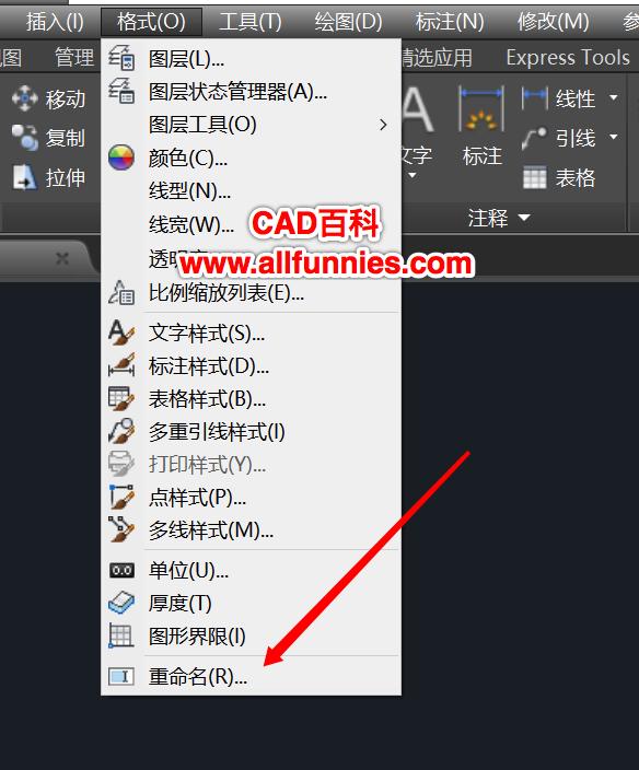 CAD如何重命名块,块名称的修改方法