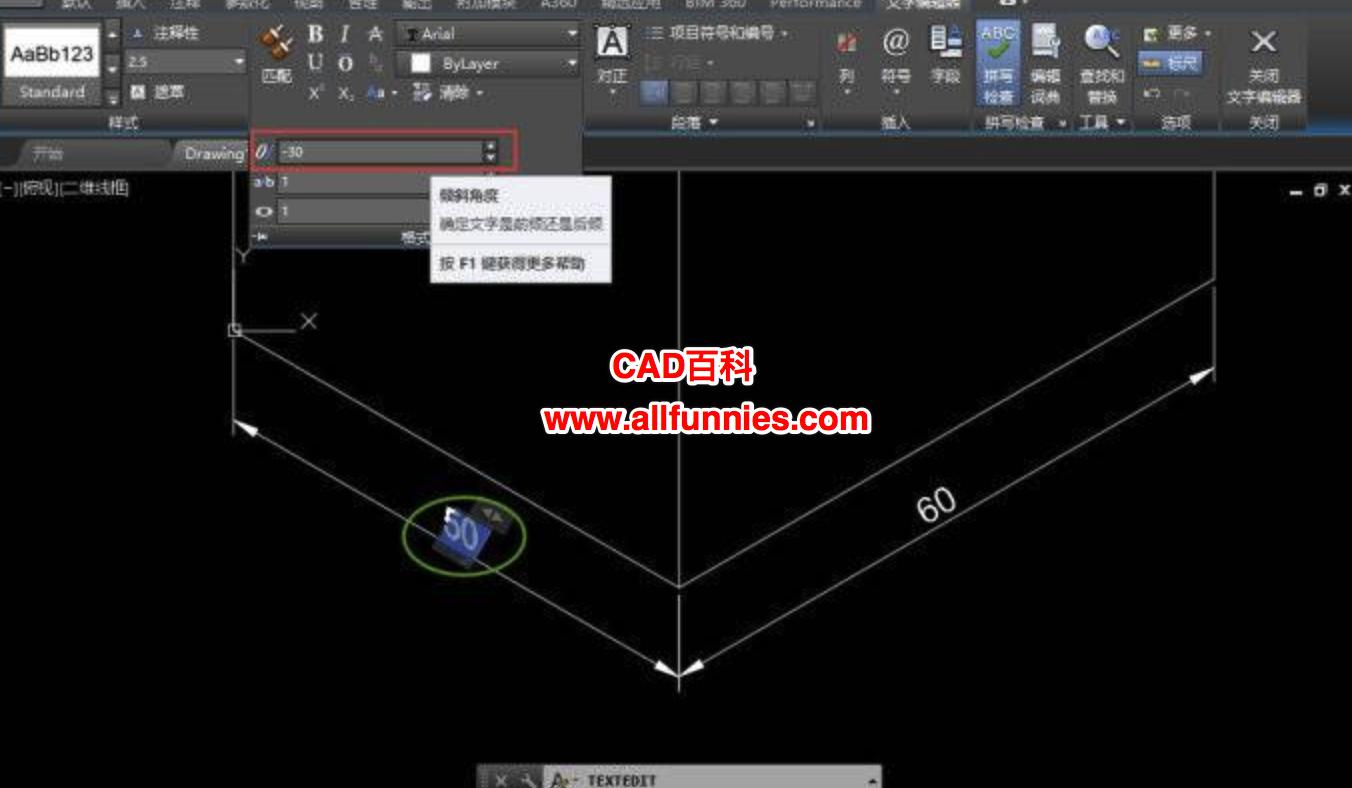 CAD倾斜标注怎么用,标注文字如何旋转和倾斜?