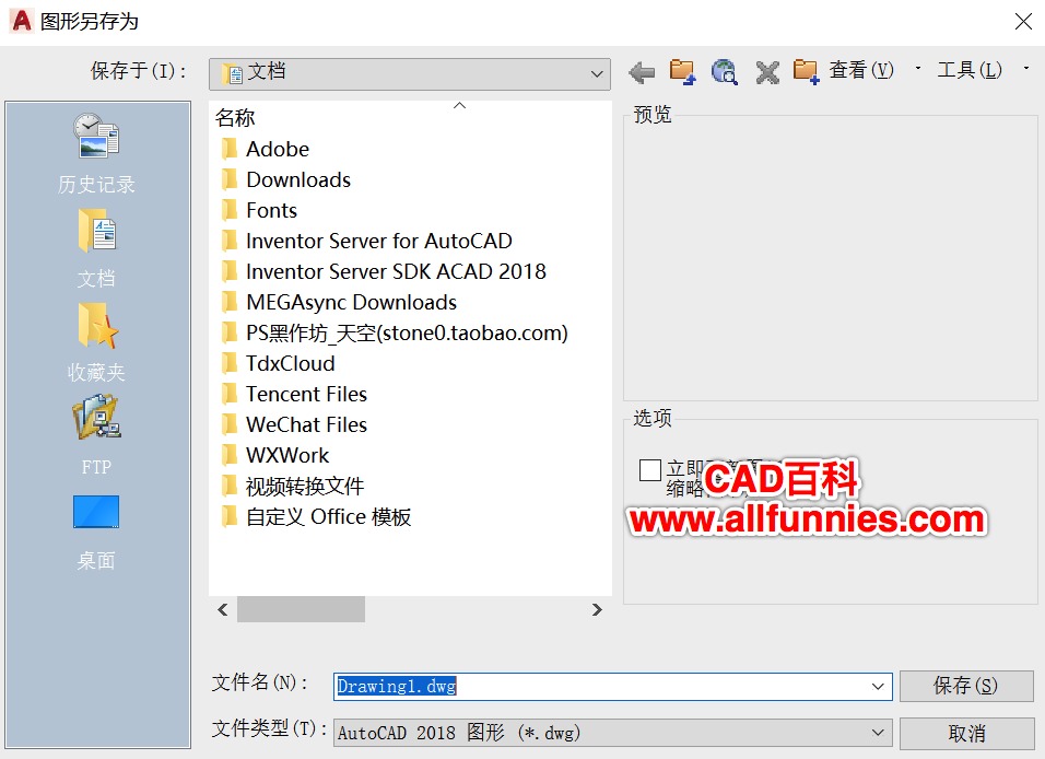CAD另存为不弹出窗口怎么办(保存文件时不显示对话框的解决方法)