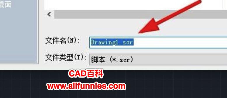 CAD脚本文件怎么打开(教你如何运行脚本文件)
