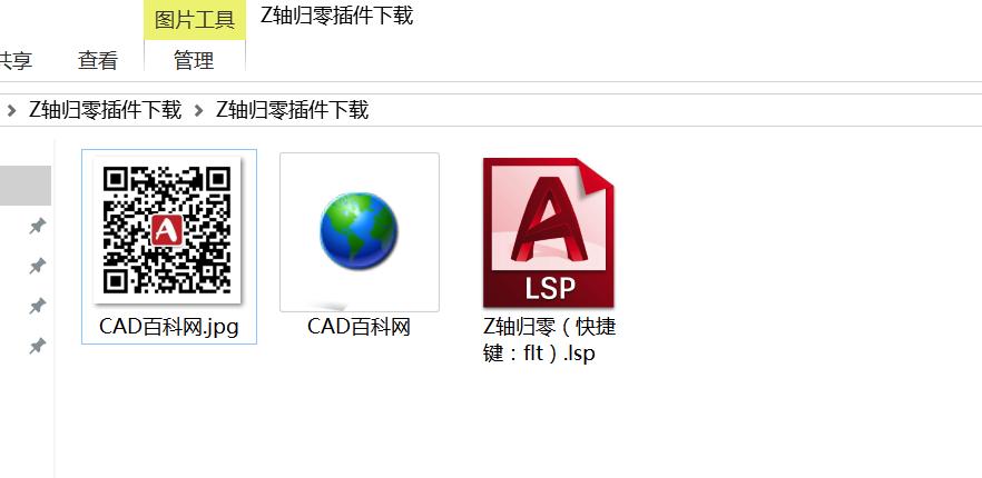 CAD Z轴归零快捷键插件下载