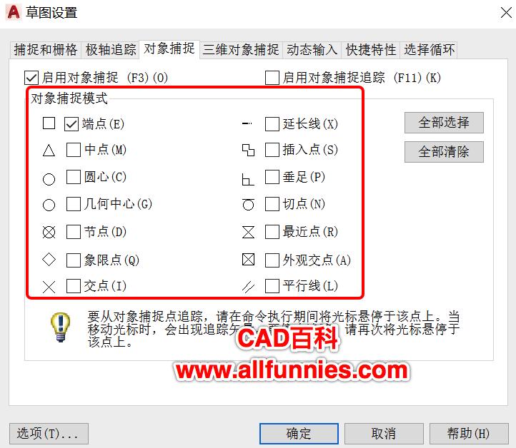 CAD捕捉精度怎么设置(教你简单几步提升捕捉精度)