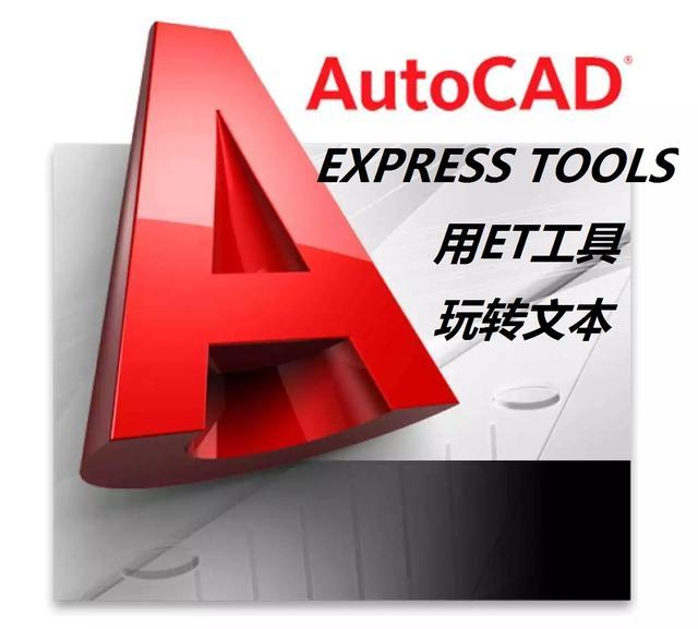 CAD的扩展工具Express Tools有什么用,被严重低估的效率工具库详细介绍