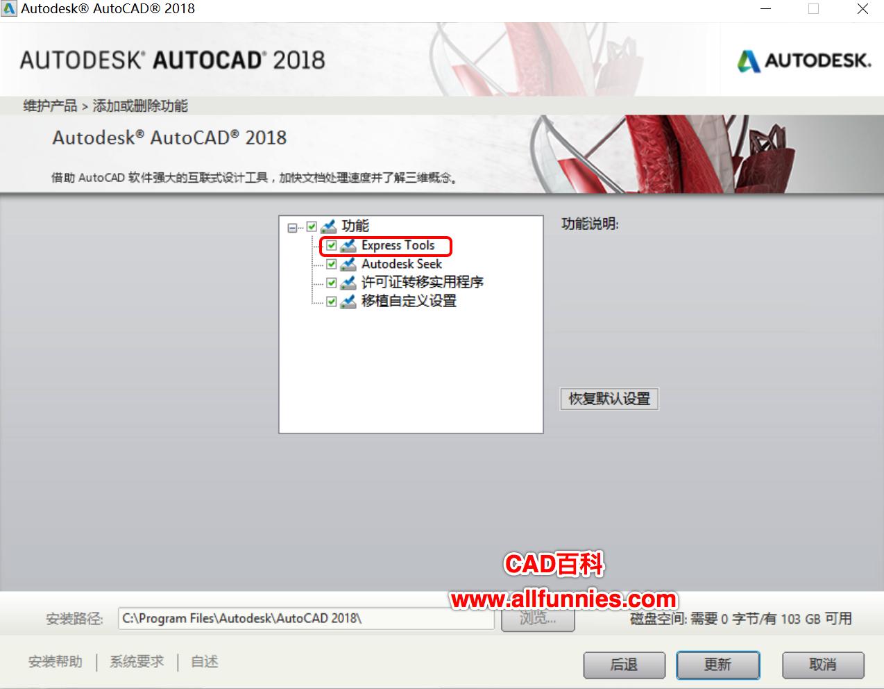 CAD Express Tools工具箱怎么安装加载,两种常用的扩展工具箱安装方法