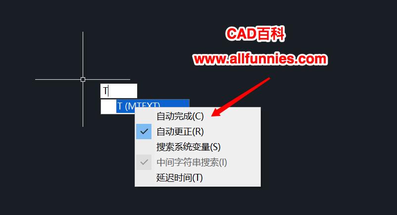 CAD命令自动补全怎么设置,输入命令时自动提示功能介绍