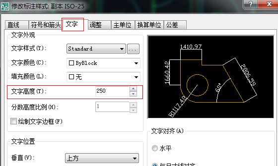 CAD如何修改文字大小,快捷键是什么(3种常用的文字大小修改方法)