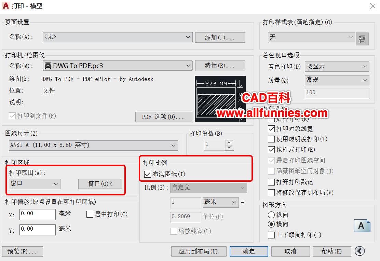 CAD转PDF显示不全怎么解决(CAD转PDF时显示不完整或者错误的解决方法)