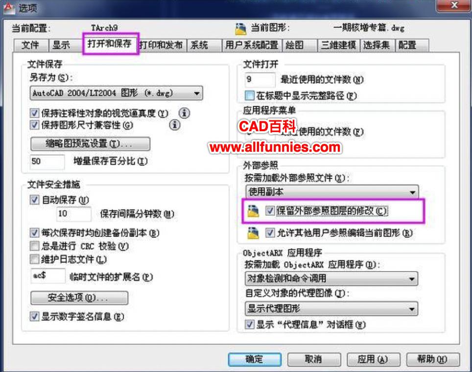 CAD外部参照图层关闭冻结后重新打开,提示图层又恢复是什么原因