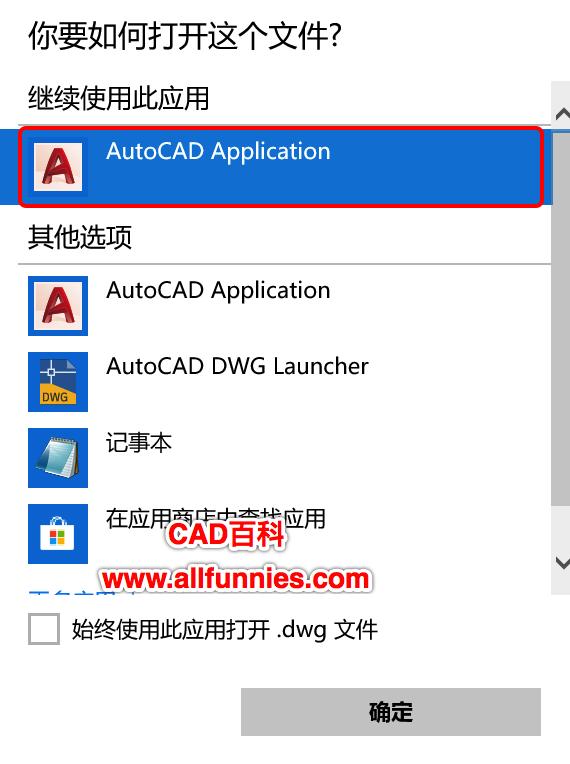 CAD图纸DWG文件的图标变成了空白或者记事本等图标形状,无法打开怎么办?