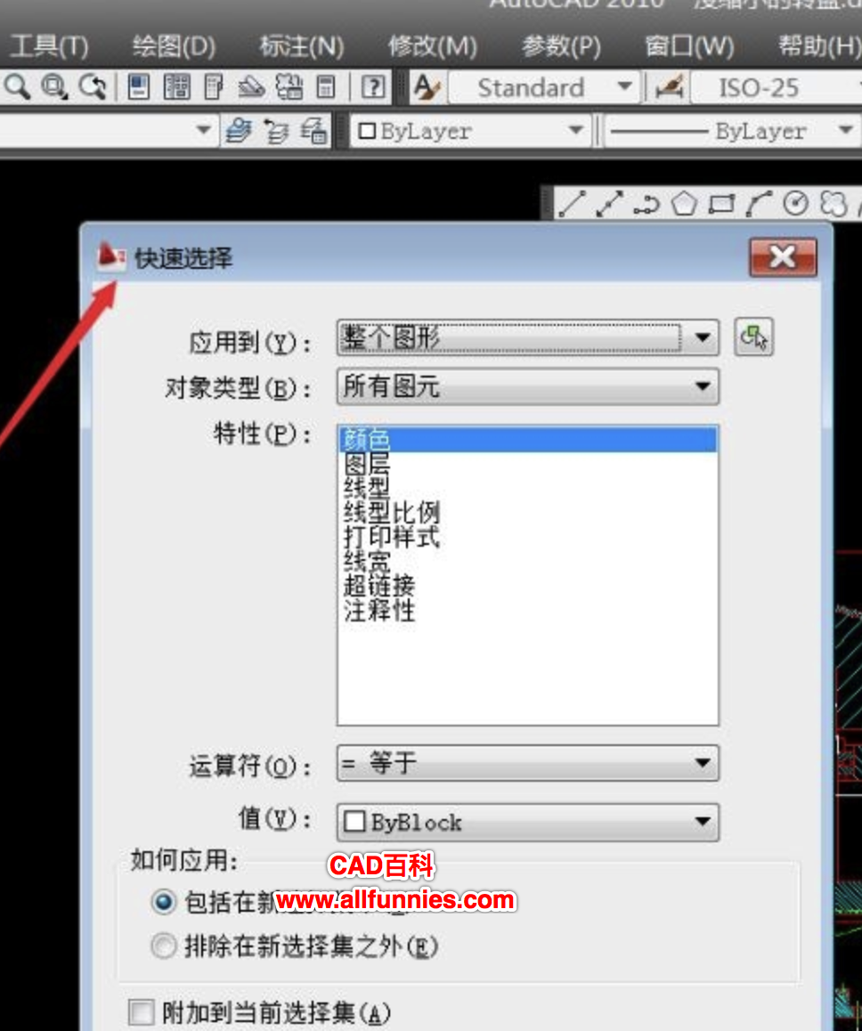 教你如何快速更换CAD对象所在的图层