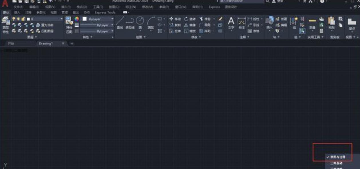 CAD高版本(AutoCAD2015-2021)如何设置经典版本