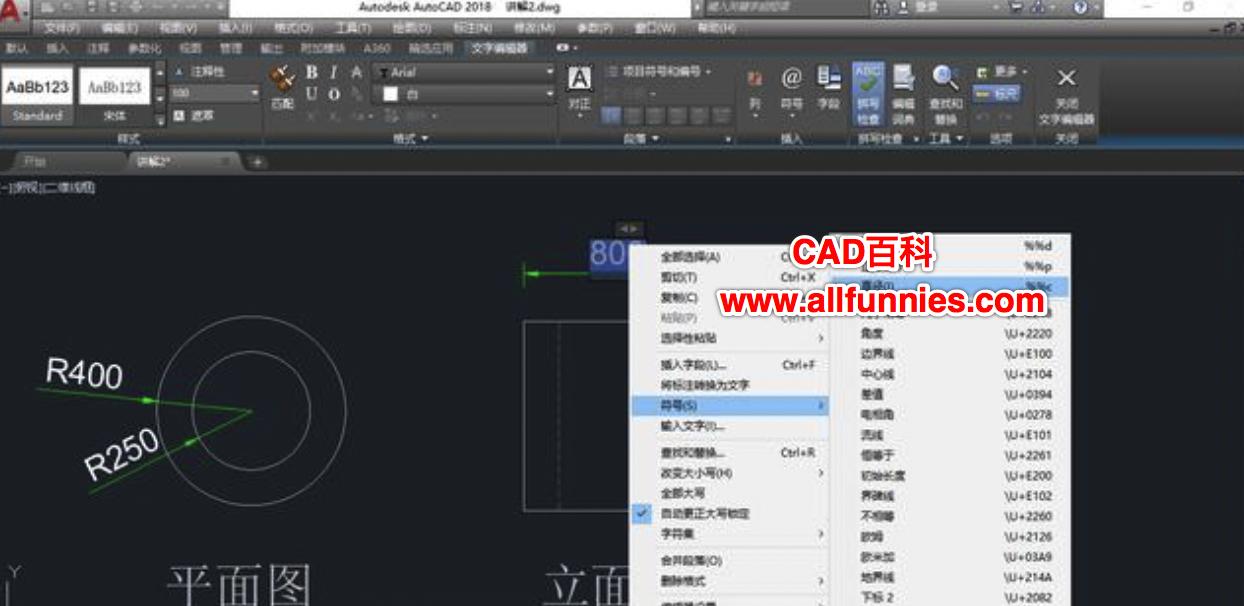 CAD特殊符号怎么输入,一些特殊符号的输入小技巧