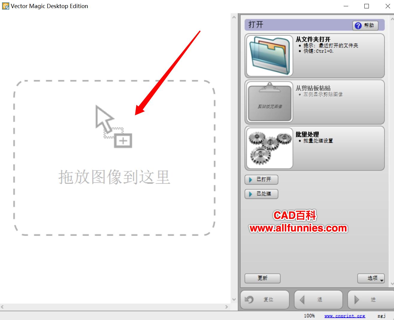 如何将JPG格式图片转成CAD矢量图纸