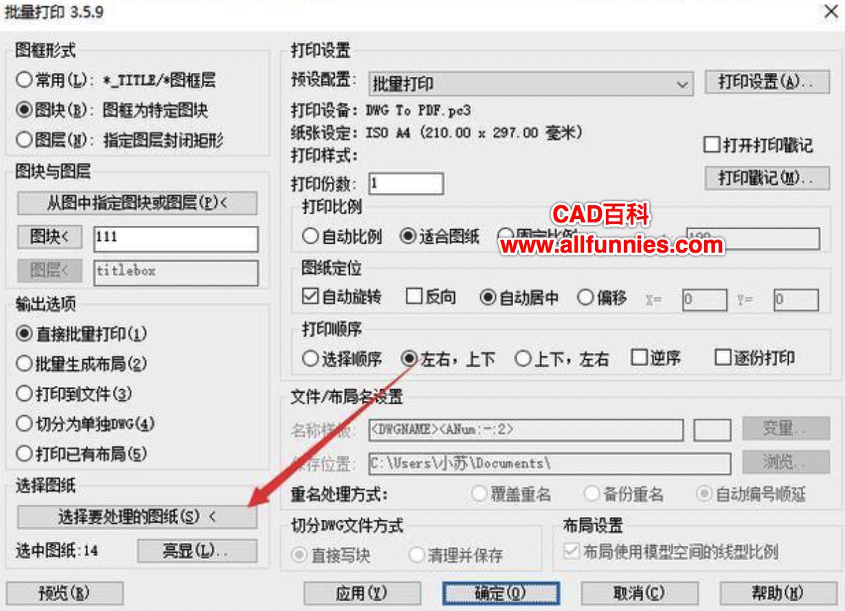 CAD如何批量打印图纸,教你一招搞定批量打印