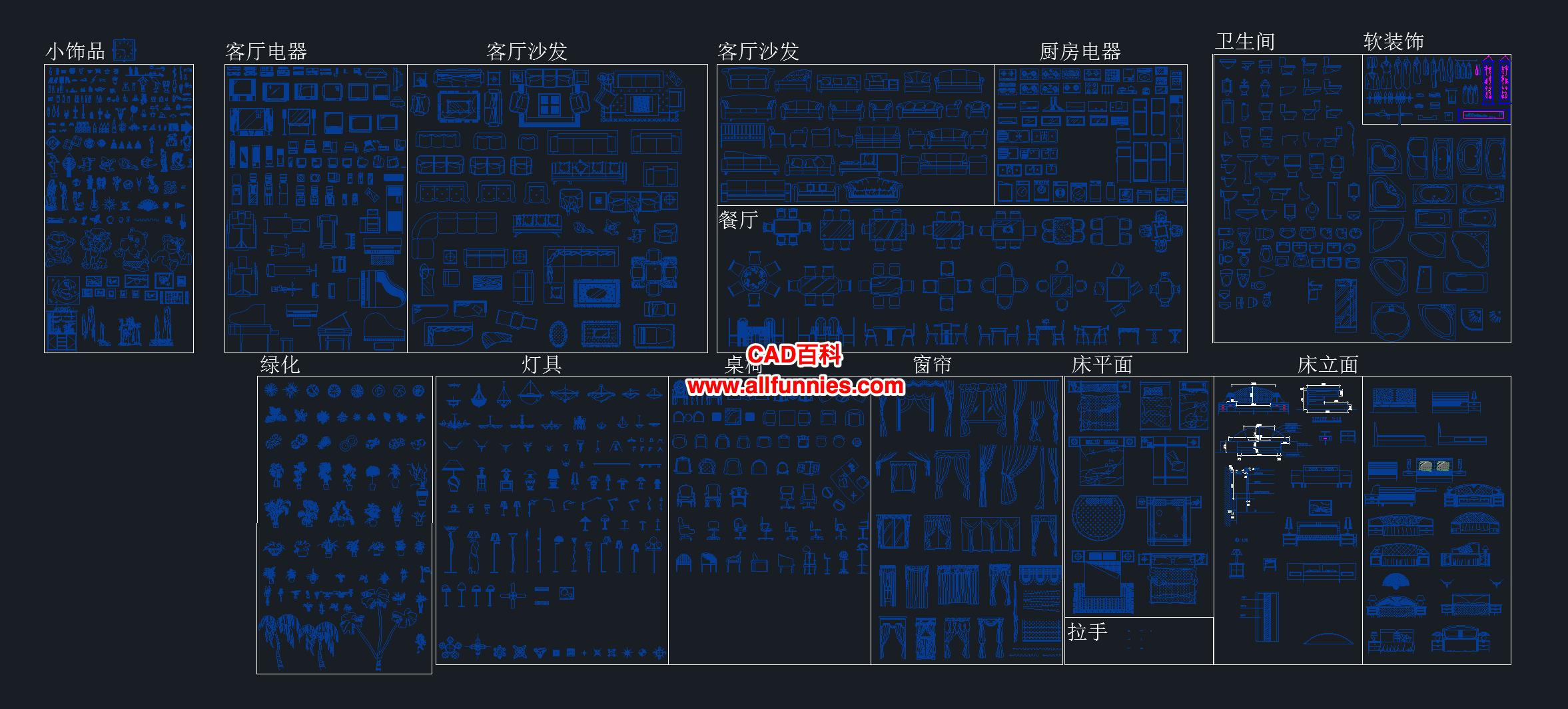 史上最全CAD室内家装家具设计平面素材下载