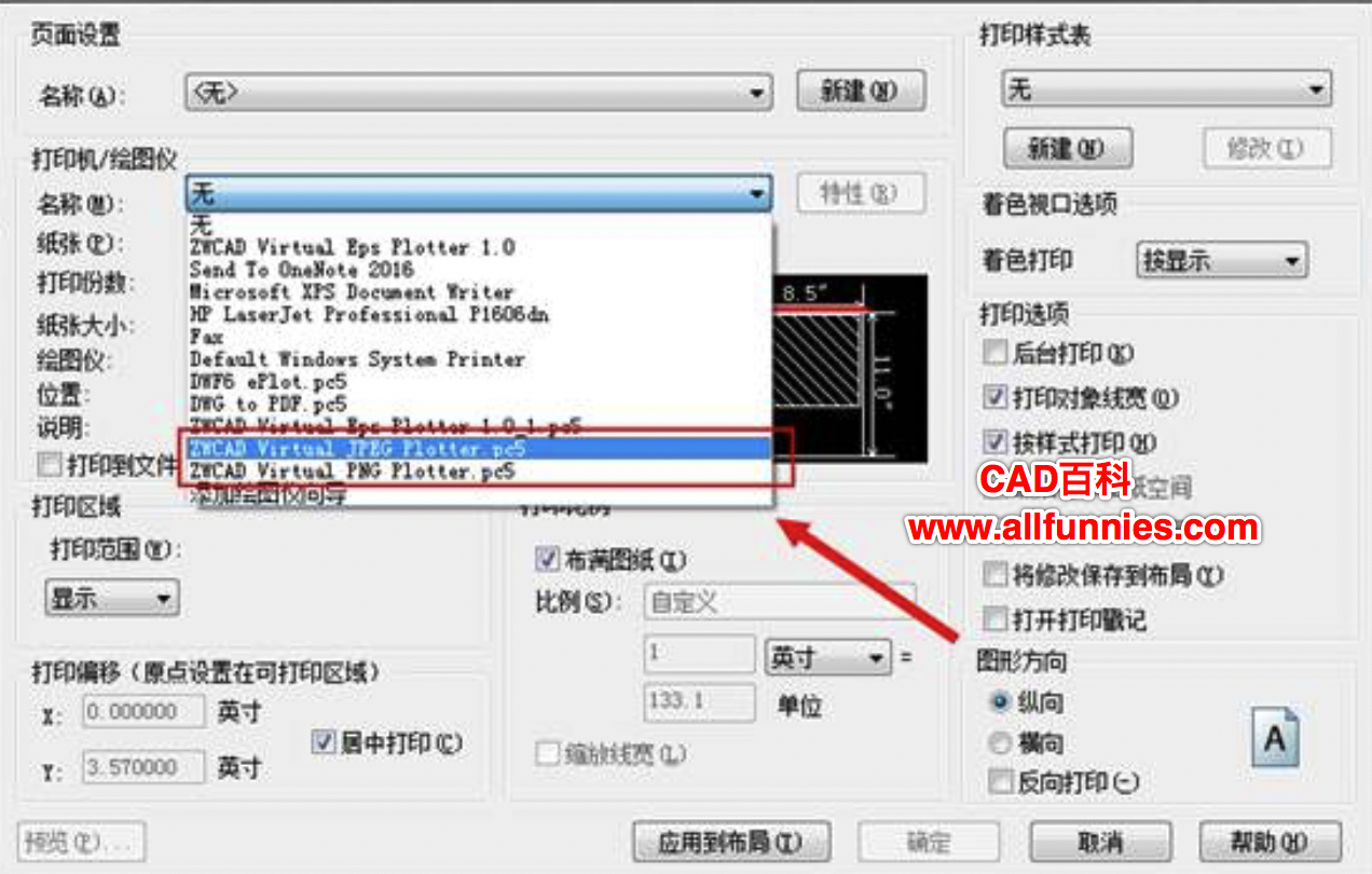 CAD如何导出高清JPG图片格式文件?