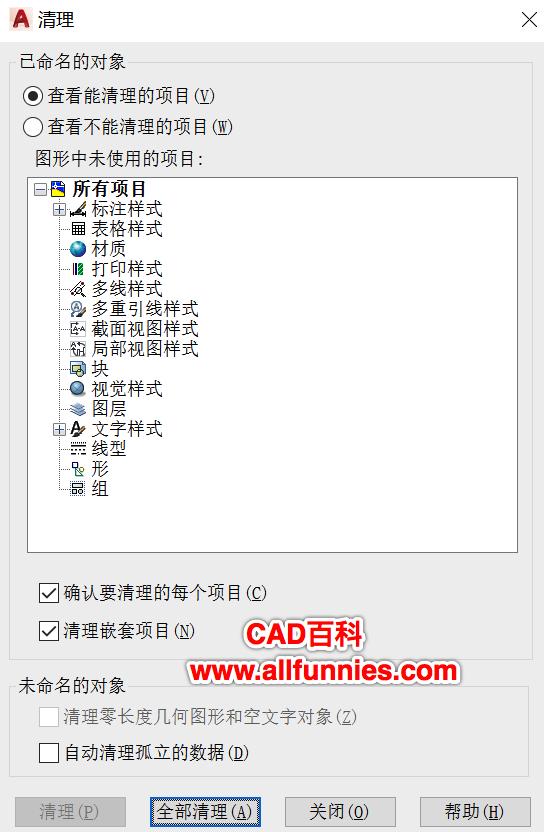 CAD如何删除已经存在的块