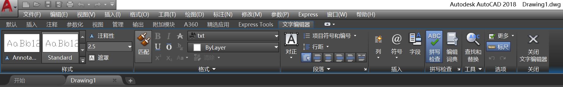 CAD乘号符号怎么打出来(分享3种输入乘号的方法)