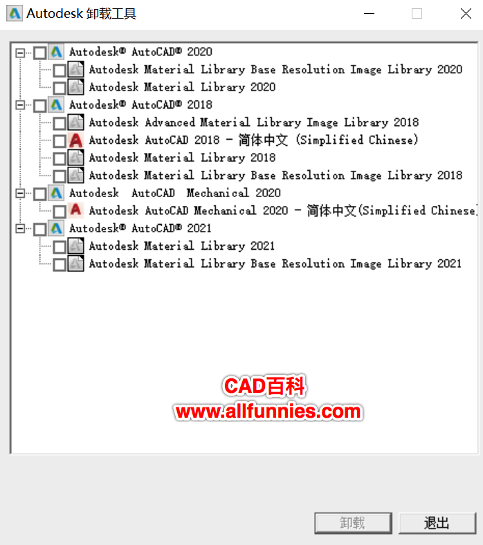 AutoCAD如何彻底卸载(CAD专用卸载工具下载,解决卸载不干净或者卸载后无法安装等问题)